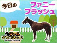 【馬房定点】今日のファニーフラッシュ