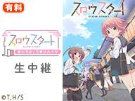 TVアニメ『スロウスタート』スペシャルイベント~おいでよ!てまりハイツ~