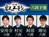 将棋 叡王戦 予選 安用寺・村田・阿部・増田