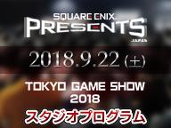 SQUARE ENIX PRESENTS スタジオ(9/22)【TGS2018】