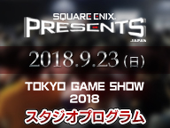 SQUARE ENIX PRESENTS スタジオ(9/23)【TGS2018】