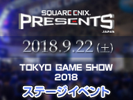 SQUARE ENIX PRESENTS ステージ(9/22)【TGS2018】