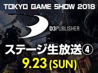 D3Pステージ生放送(9/23)【TGS2018】