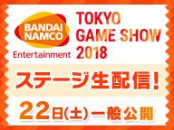 バンダイナムコエンターテインメント ステージ生放送(9/22)【TGS2018】