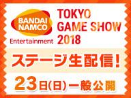 バンダイナムコエンターテインメント ステージ生放送(9/23)【TGS2018】