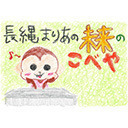 【生放送】「長縄まりあの未来のこべや」(第25回)
