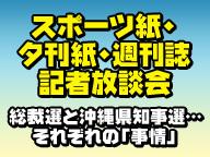 総裁選と沖縄県知事選…それぞれの「事情」