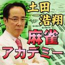 土田浩翔の白熱!麻雀アカデミー