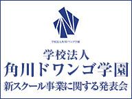 学校法人 角川ドワンゴ学園 発表会