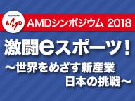 eスポーツ 世界をめざす新産業 日本の挑戦