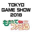 TGS2018直前スペシャル【もぎたてファミ通】