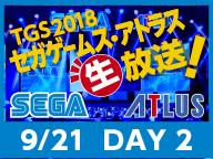 セガゲームス・アトラス生放送!DAY2(9/21)【TGS2018】