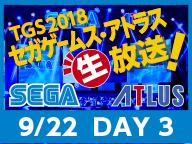 セガゲームス・アトラス生放送!DAY3(9/22)【TGS2018】