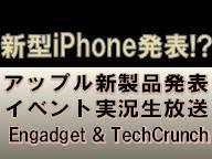 新型iPhone発表か!?アップル新製品発表実況