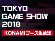 KONAMIブース 生放送(9/23)【TGS2018】