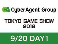 サイバーエージェントグループ生放送!DAY1(9/20)【TGS2018】