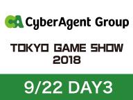 サイバーエージェントグループ生放送!DAY3(9/22)【TGS2018】