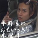 葉山昴×平野良