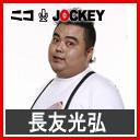 ジョッキー杯 大喜利キング2018 #136