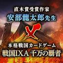 『戦国 IXA 千万の覇者』 直木賞受賞作家安部龍太郎先生出演!公式生放送