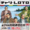 【高知競輪】第34回 共同通信社杯 [GⅡ] 9/15(土)【2日目】