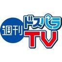 週刊ドスパラTV 第105回 9月13日放送