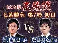 将棋王位戦 七番勝負 菅井王位vs豊島棋聖