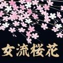 麻雀 女流桜花~Aリーグ最終節A卓~