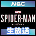 NGC『Marvel's SPIDER-MAN』プレイ