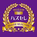 【ニューアサヒ上飯田店】第362回ハズセレ