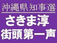 沖縄県知事選◆さきま淳 街頭演説第一声