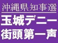 沖縄県知事選◆玉城デニー 街頭演説第一声