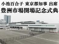 小池都知事出席 豊洲市場開場記念式典