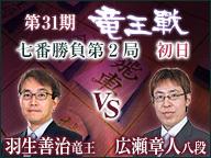将棋竜王戦 羽生竜王vs広瀬八段