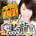 【スロット×美女】黒龍42【MEMI】inダムズ新発田店