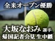 全米OP優勝 大坂なおみ選手 帰国会見