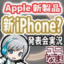 新iPhone?Apple新製品発表イベントを実況