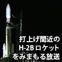【12時間耐久】打上げ間近のロケットを見守る放送