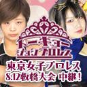 東京女子プロレス 8.12板橋大会