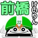 前橋競輪 FⅡ オッズパークカップ【1日目】