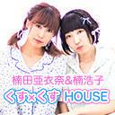 【前半30分無料放送】楠田亜衣奈と楠浩子の「くす×くすHOUSE」