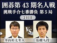 囲碁名人戦 七番勝負 井山名人vs張九段