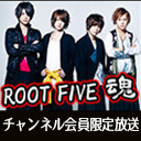 ROOT FIVE 魂