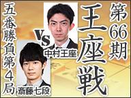 将棋王座戦 中村王座 vs 斎藤七段