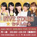 FIVE STARS☆ちゃんねる(MC:田中美海)