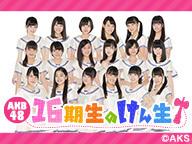 AKB48 16期生がたこパ