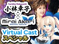 小林幸子×ミライアカリ Virtual Cast特番