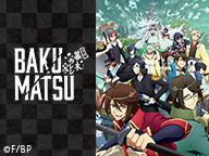 「BAKUMATSU」第1期全12話一挙放送