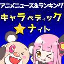 もっともお薦めしたい知る人ぞ知るアニメ・漫画は?【キャラペディック★ナイト】