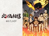 TVアニメ「火ノ丸相撲」13話上映会